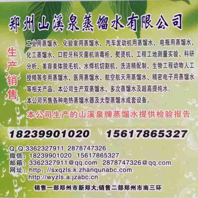 郑州山溪泉蒸馏水公司销售超纯水18239901020
