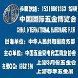 2019年中国国际五金博览会_上海3月五金展;
