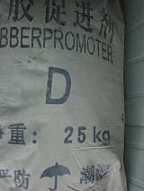 河南鄭州99%橡膠促進劑;
