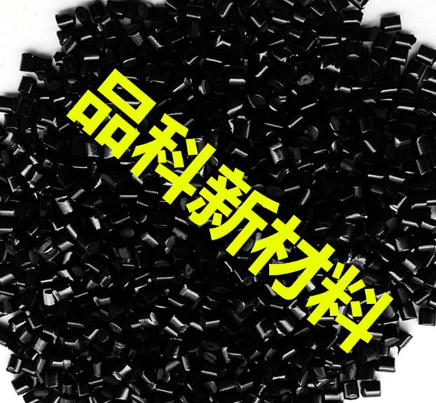 PA导电塑料、PA防静电塑料;