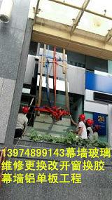 湖南江高幕墙建材-玻璃幕墙维修;