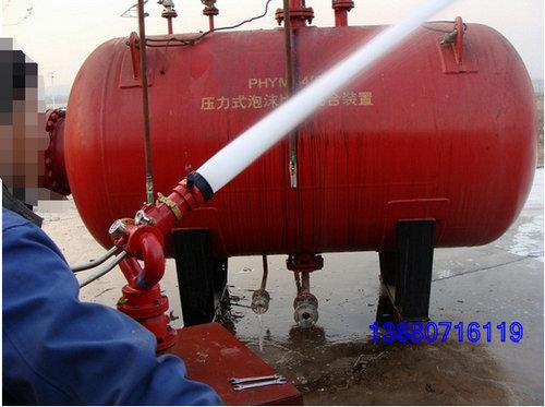 贮罐压力式泡沫比例混合装置;