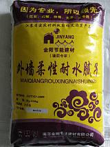 大量優質供應外墻柔性膩子粉 南京金陽節能建材有限公司榮譽出品