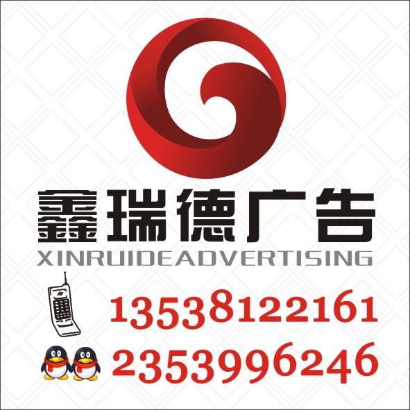 供应福永广告/ 鑫瑞德广告公司/ 设计印刷喷绘写真