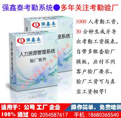 强鑫泰一卡通管理系统Q1.0辅助工厂管理考勤薪资-服务到位让企业放心;