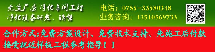惠州无尘车间净化工程,惠州洁净室设计装修,惠州厂房净化工程;