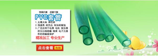 供应环保 PVC套管 PVC胶管 绝缘套管φ1.0(UL、SGS、ROHS);