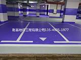 地下地库停车场环氧树脂防尘耐磨自流平薄涂平涂地坪涂料及施工