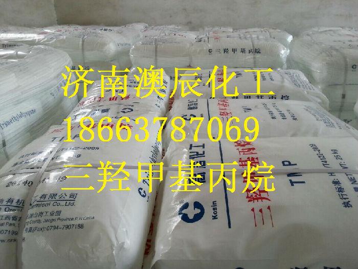 专业供应江西高信牌三羟甲基丙烷量大出货价格美丽;