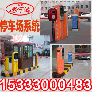 山西思可达智能停车场系统;