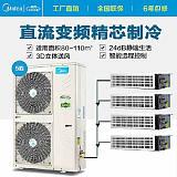 北京美的家用中央空調新款TR+S系列;