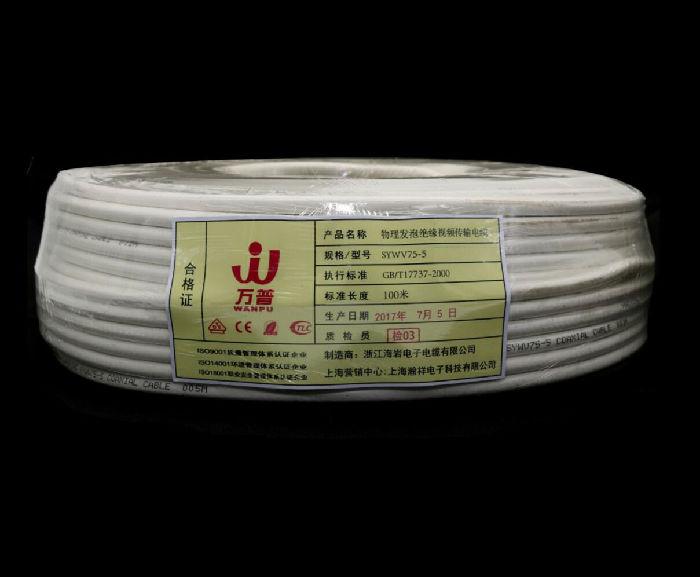 供应高品质同轴线SYWV75-5