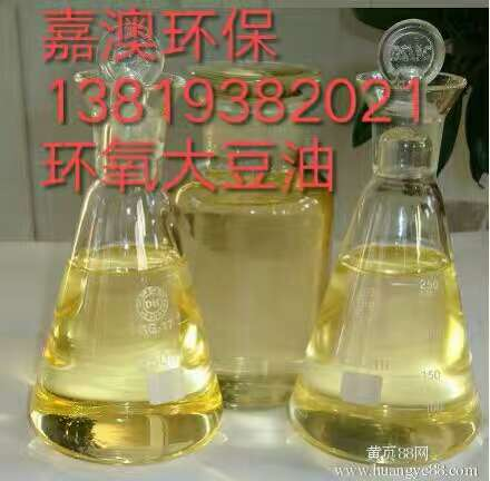 供应环氧大豆油 ;