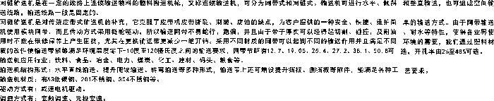 广州巨隆 网链输送机 输送设备