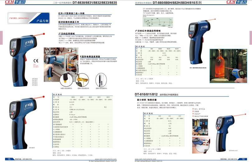 北京盛仪瑞专业生产销售红外线测温仪DT-882;