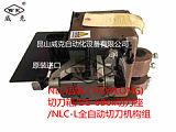 NLC纽朗(NEWLONG)切刀箱/DS-6Box切刀座/NLC-L全自动切刀机;