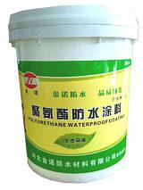 单组分水性聚氨酯防水涂料;