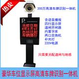 供应200万像素停车场车牌识别系统;