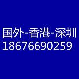 海外各国免费上门提货 国际进口洗发水沐浴露 香港包税清关到深圳