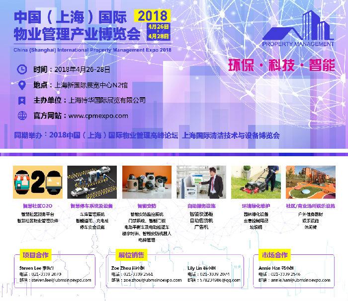 2018年4月228日上海国际物业管理产业博览会;