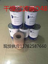 干燥过滤器 艾默生 EMERSON D-48 现货供应 质量可靠;
