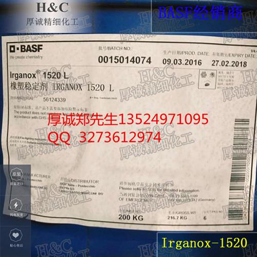 供应巴斯夫原装进口液体抗氧剂Irganox 1520L