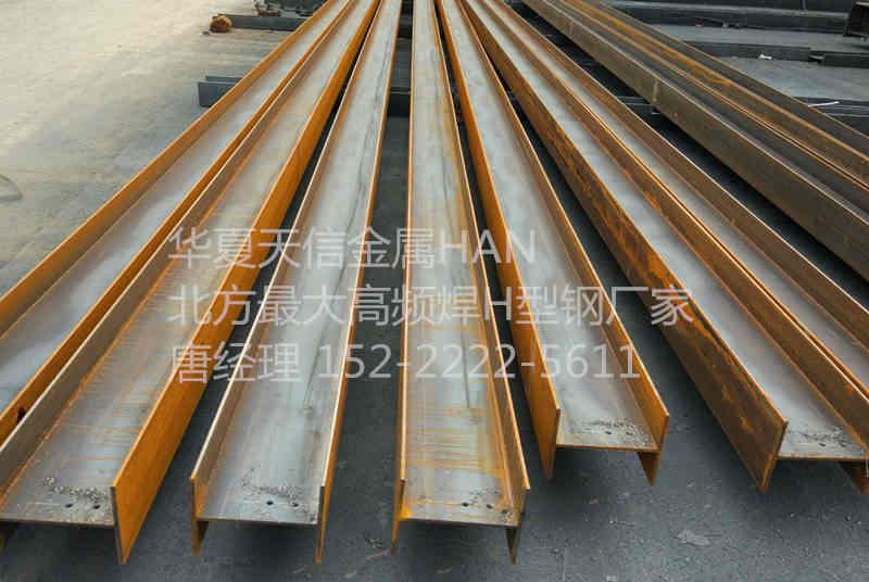 华夏天信金属高频焊接H型钢加工镀锌、喷漆、打孔;