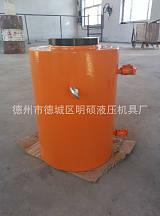 明硕液压机具厂专业专注液压缸大型液压油缸电动液压千斤顶