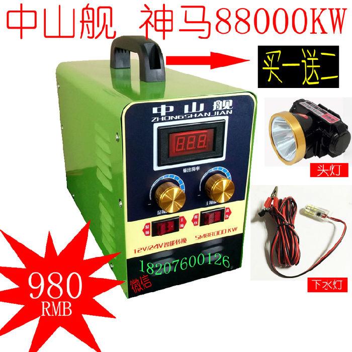 工厂直销神马逆变器SM88000中山舰超大功率大管 12V24V电瓶升压器;