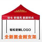 厂家专业定制各种热转印3*3米户外广告展览促销帐篷