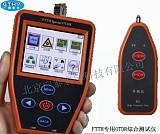 FTTH专用OTDR综合测试仪;