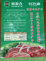 兰州猪肉价格、兰州白条猪厂家