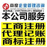 无奋斗、不青春(义乌专业注册公司 商标 记账报税)