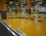 停車場環氧樹脂防靜電自流平薄涂耐磨防塵水性運動球場等地坪涂料施工;