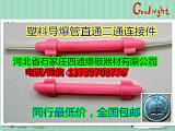 辽宁省爆破协会专用导爆管直通二通2通塑料导爆管加工厂直销;