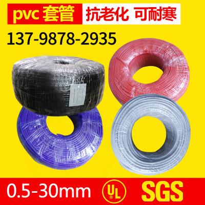 PVC橡胶绝缘胶管 耐高温高压塑料电线电缆套管 PVC穿线管;