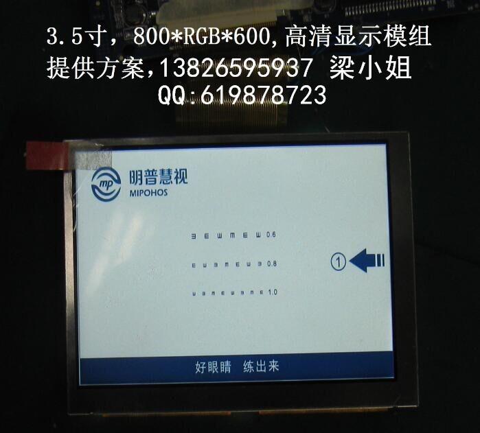 产品设计研发中小尺寸TFT-LCD视频解码模块开发全套方案