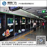 深圳地鐵廣告價格 12封燈箱3連裝+屏蔽門貼找鼎禾