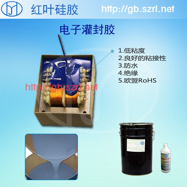 电子灌封胶 PCB专用电子灌封硅胶 耐高低温 防水绝缘;