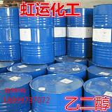化工原料 工业级 乙二醇 含量99% 中海壳牌220公斤/桶 7.5元/公斤