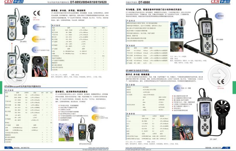 北京盛仪瑞专业生产销售CFM/CMM风速+温度测量仪DT-620;
