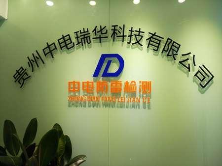 贵阳防雷装置检测 贵州防雷装置检测 防雷检测公司;