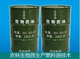 生物质热解液化燃油技术和设备;