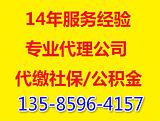 参加城镇居民养老保险的好处有哪些?上海代交城镇社保五险