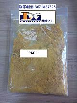 污水处理药剂聚合氯化铝PAC