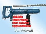 QCZ-1气动冲击钻安全高效 Y5手持式凿岩机无火花;