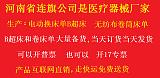 河南省连旗公司生产一次性纸床单、一次性无纺布床单