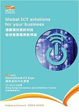 2018年香港资讯科技博览会(ICT),香港资讯展;