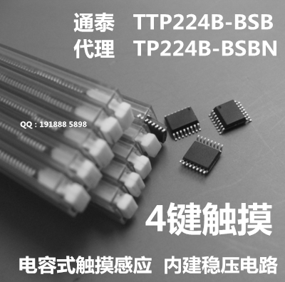 通泰原装代理TTP224B-BSB SSOP16 电子称/电子表数字触摸IC ;