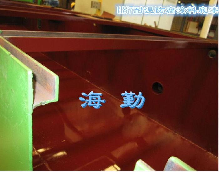 H87 耐温防腐蚀涂料;